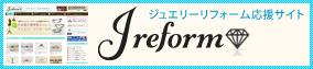 ジュエリーリフォーム応援サイト