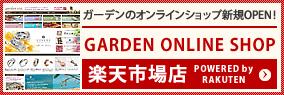 ガーデンオンラインショップ楽天市場店