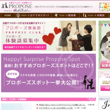大阪のプロポーズ応援サイト