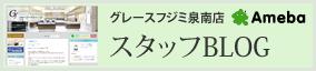 グレースフジミ泉南店Amebaブログ