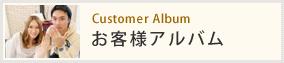 お客様アルバム